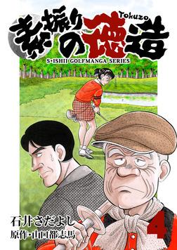 石井さだよしゴルフ漫画シリーズ 素振りの徳造 4巻-電子書籍
