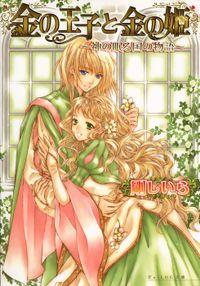 金の王子と金の姫 -神の眠る国の物語1-