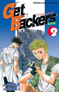 GetBackers-奪還屋-(2)-電子書籍