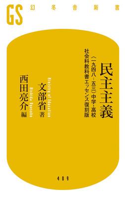 民主主義 〈一九四八‐五三〉中学・高校社会科教科書エッセンス復刻版-電子書籍