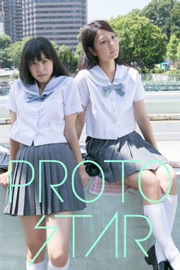 PROTO STAR 溝口恵&星名利華 vol.1-電子書籍