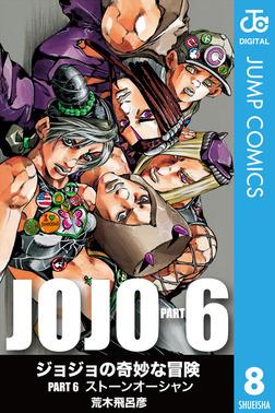 ジョジョの奇妙な冒険 第6部 モノクロ版 8-電子書籍