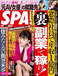 週刊SPA! 2017/3/14号