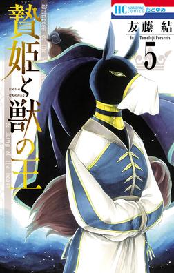 贄姫と獣の王 5巻-電子書籍