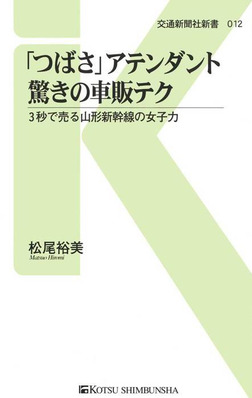 「つばさ」アテンダント驚きの車販テク-電子書籍