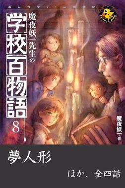 魔夜妖一先生の学校百物語8 夢人形 ほか-電子書籍