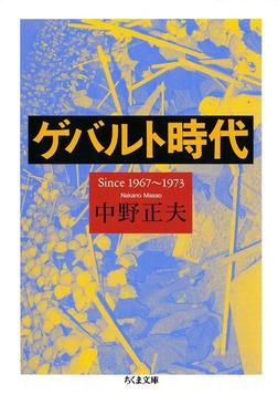 ゲバルト時代 ――Since 1967~1973-電子書籍