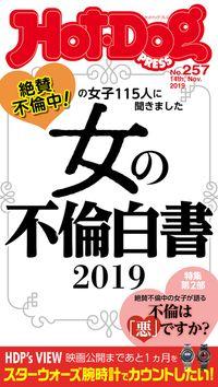 Hot-Dog PRESS (ホットドッグプレス) no.257 女の不倫白書2019