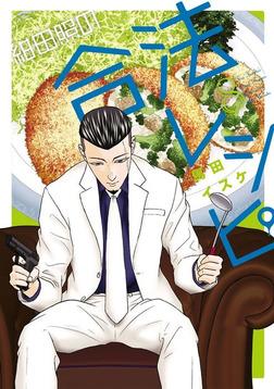紺田照の合法レシピ(8)-電子書籍