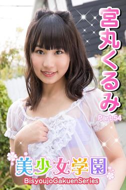 美少女学園 宮丸くるみ Part.54-電子書籍