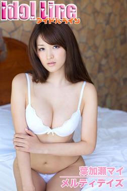 葉加瀬マイ「メルティデイズ」-電子書籍