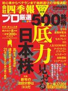 会社四季報プロ500 2019年新春号