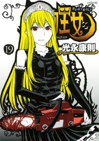 怪物王女(19)