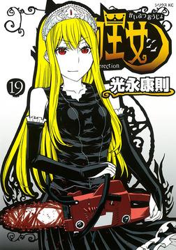 怪物王女(19)-電子書籍