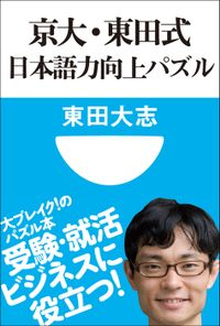 京大・東田式 日本語力向上パズル(小学館101新書)