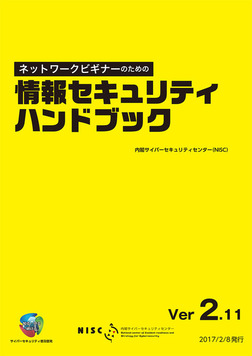 情報セキュリティハンドブック-電子書籍