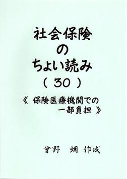 社会保険のちょい読み(30)~保険医療機関での一部負担~-電子書籍