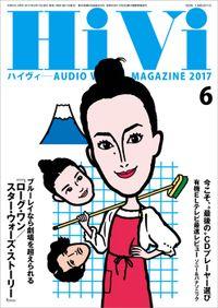 HiVi (ハイヴィ) 2017年 6月号