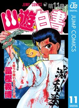 幽★遊★白書 11-電子書籍