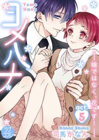 【ラブコフレ】ヨメハナ -嫁ではなく、花です!- act.5