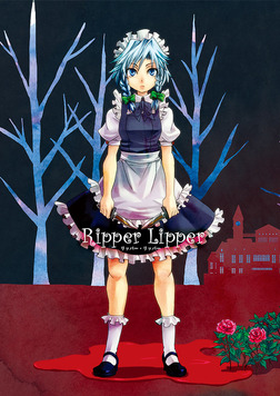 RipperLipper-電子書籍