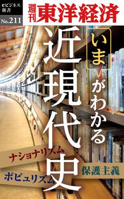 近現代史―週刊東洋経済eビジネス新書No.211-電子書籍