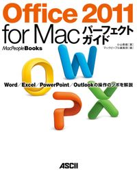 Office 2011 for Macパーフェクトガイド Word/Excel/PowerPoint/Outlook の操作のツボを解説