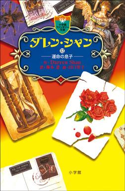 ダレン・シャン12 運命の息子-電子書籍