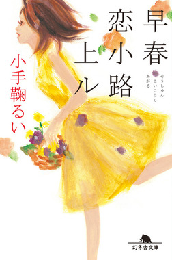 早春恋小路上ル-電子書籍