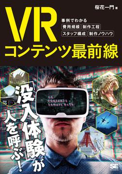 VRコンテンツ最前線 事例でわかる費用規模・制作工程・スタッフ構成・制作ノウハウ-電子書籍