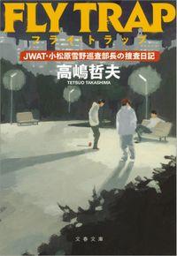 フライ・トラップ JWAT・小松原雪野巡査部長の捜査日記