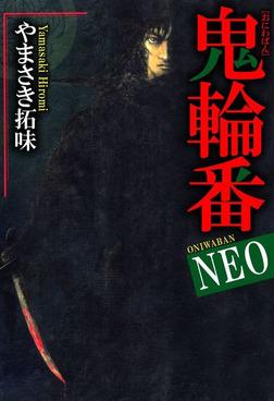 鬼輪番NEO-電子書籍