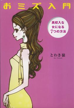 おミズ入門-電子書籍