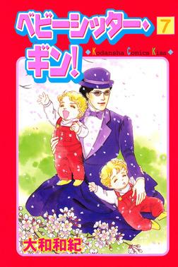 ベビーシッター・ギン!(7)-電子書籍