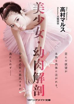 美少女・幼肉解剖-電子書籍