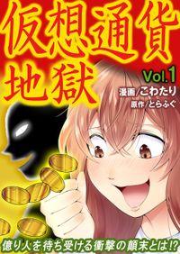 仮想通貨地獄 vol.1