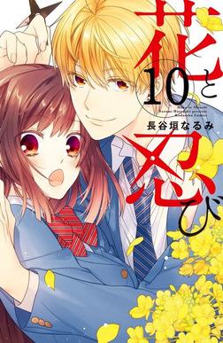 花と忍び 分冊版(10)-電子書籍