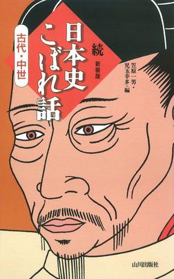 続 日本史こぼれ話 古代・中世-電子書籍