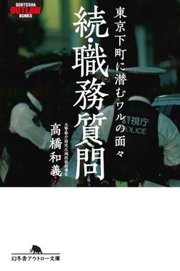 続・職務質問 東京下町に潜むワルの面々-電子書籍