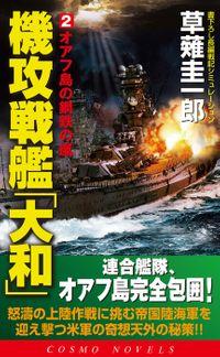 機攻戦艦「大和」(2)オアフ島の鋼鉄の嵐