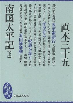 南国太平記(上)-電子書籍