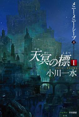 天冥の標 I メニー・メニー・シープ (上)-電子書籍