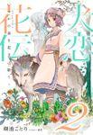 【電子オリジナル】犬恋花伝2――いつかの春を花主は歌う――