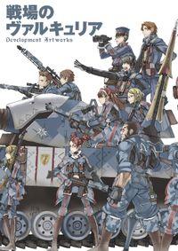 戦場のヴァルキュリア Development Artworks