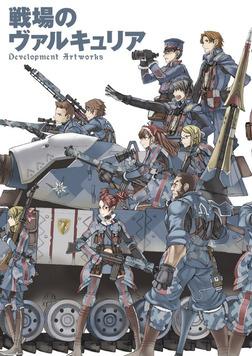 戦場のヴァルキュリア Development Artworks-電子書籍