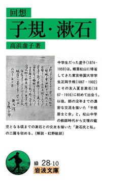 回想 子規・漱石-電子書籍