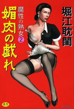 魔性の熟女2 媚肉の戯れ-電子書籍