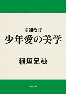 増補改訂 少年愛の美学-電子書籍
