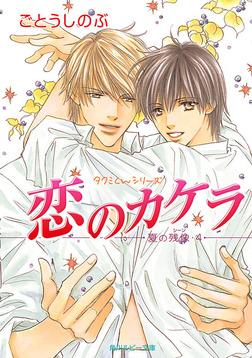 タクミくんシリーズ 恋のカケラ─夏の残像・4─-電子書籍