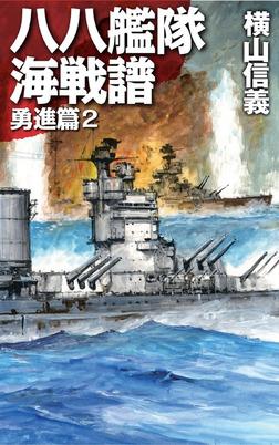 八八艦隊海戦譜 勇進篇2-電子書籍